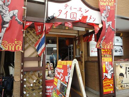 ティーヌン 赤坂店