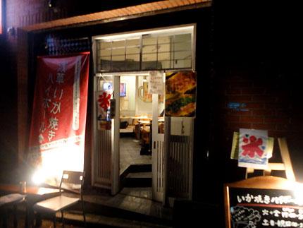 吉祥寺 ニイハ 浅草いか焼きハイボール酒場