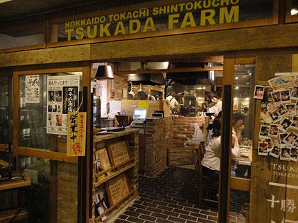 新宿 塚田農場