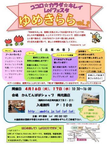 かんてんぱぱ20130416-17