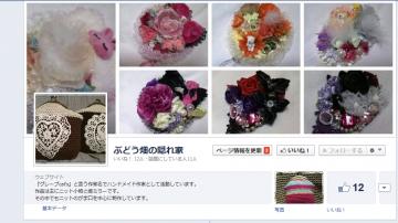 『ぶどう畑の隠れ家』Facebookページ
