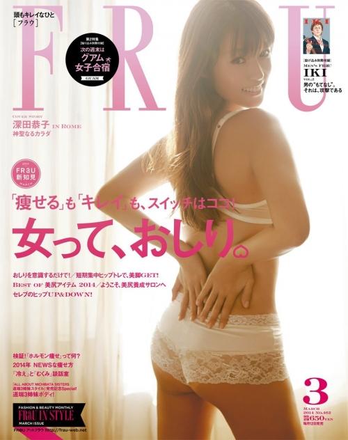 深田恭子の下着姿が完全に熟女wwww