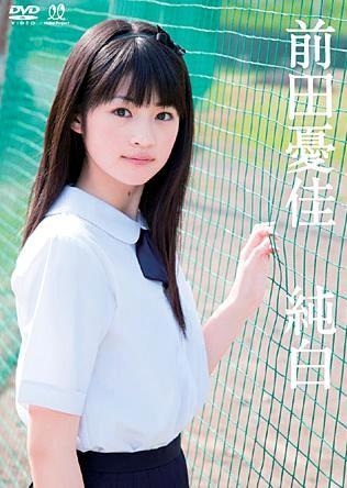 むかしハロプロに前田憂佳とかいう伝説の美少女が存在したってよく耳にするけど