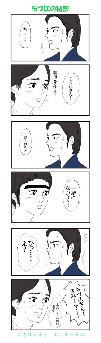 asayome