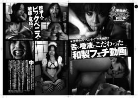 「週刊実話ザ・タブー」Vol.44