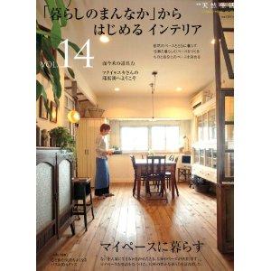 天然生活別冊14