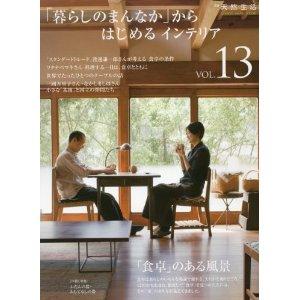 天然生活別冊13
