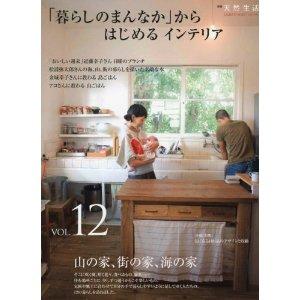 天然生活別冊12