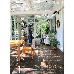 天然生活別冊11