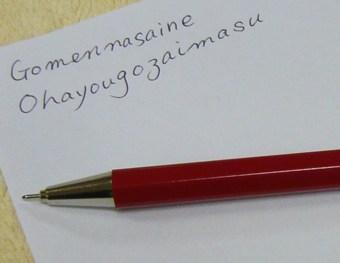 赤 ボールペン