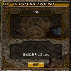 錬成失敗(´・ω・`)