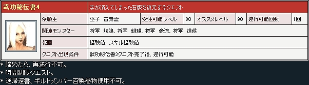 武功秘伝書4クエスト