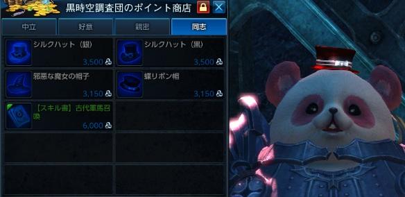 黒時空調査団蝶リボン帽