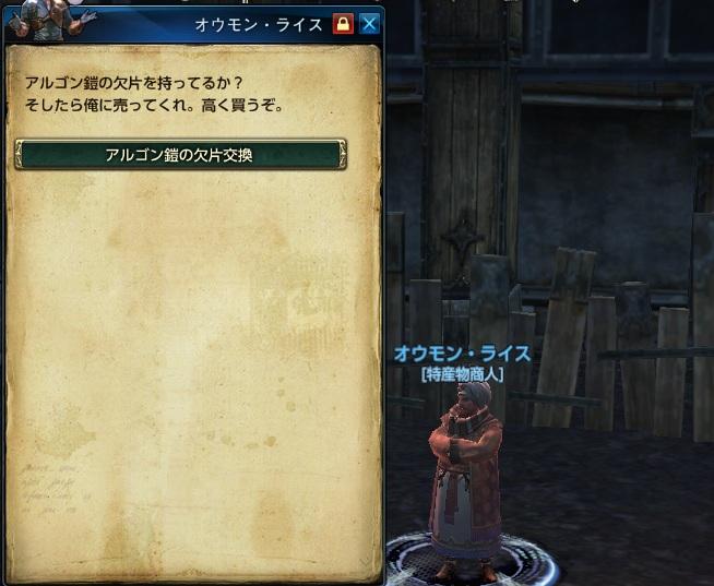 アルゴン鎧の欠片交換NPC