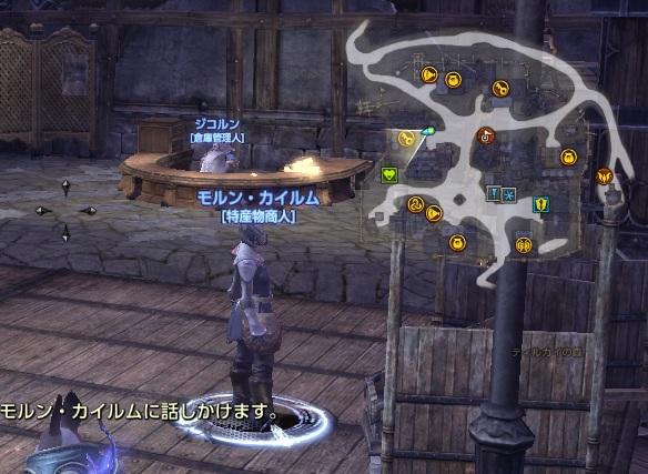 アルゴン鎧の欠片NPC
