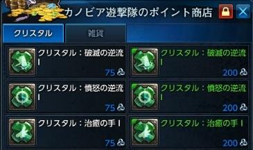 カノビア遊撃隊緑クリスタル