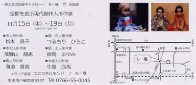 dm-chiitsuan-2012-02.jpg