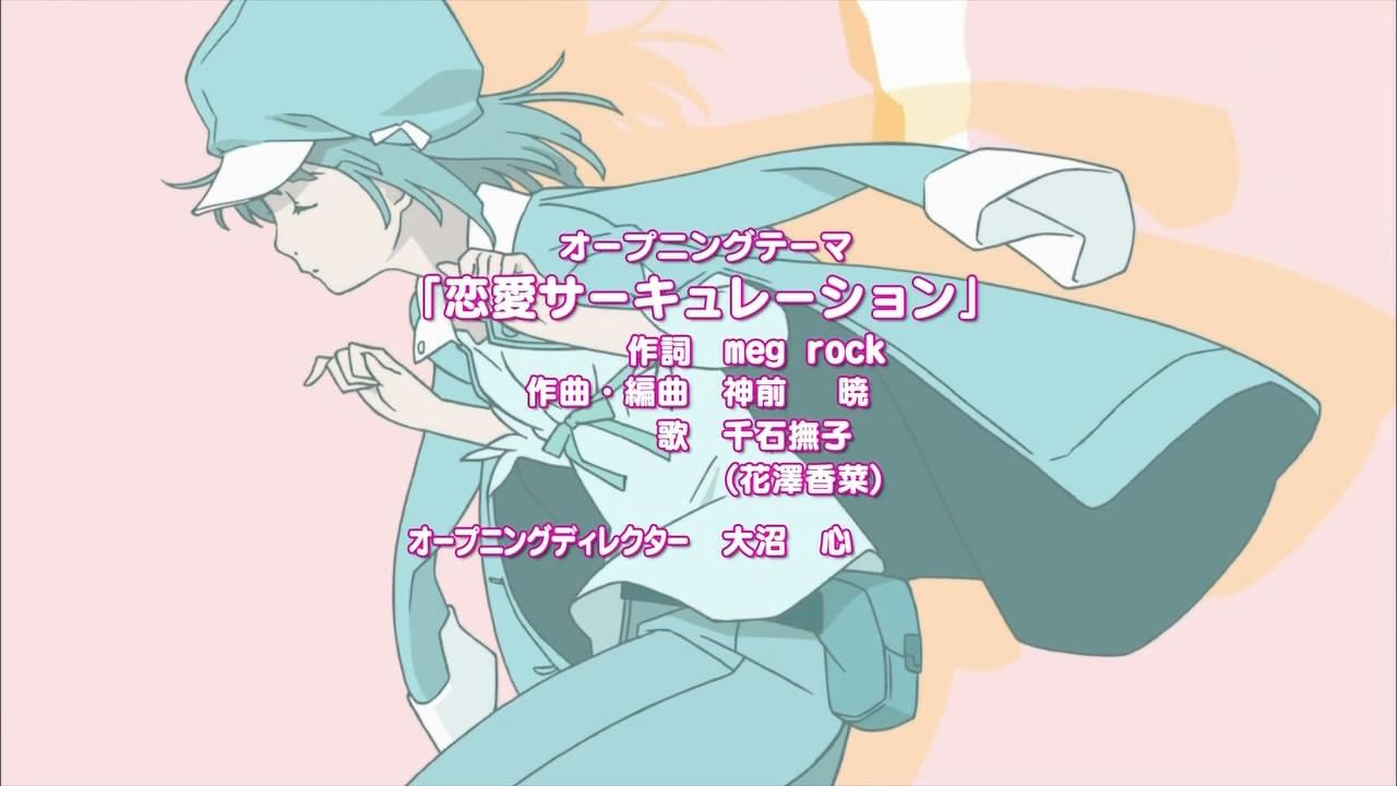 化物語「恋愛サーキュレーション」千石撫子