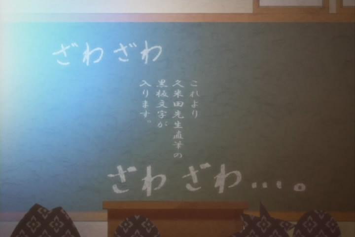 絶望先生黒板