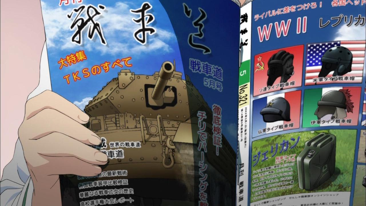月刊戦車道