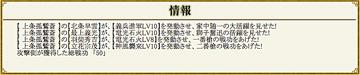 合戦状況報告書 詳細8 - 戦国IXA