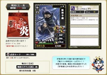 戦国くじ - 戦国IXA