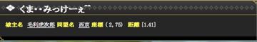 くま・・みっけーぇ^^ - 戦国IXA