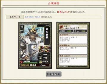 カード合成 - スキル追加合成(結果) - 戦国IXA