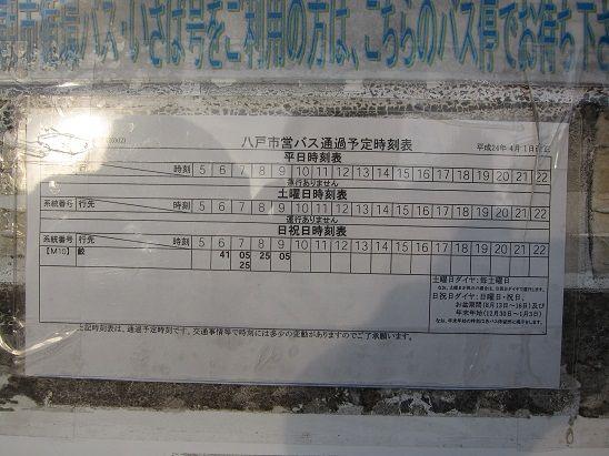 館鼻岸壁朝市 バス運行 時刻表
