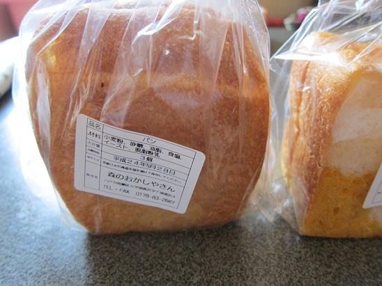 森のおかしやさん 食パン