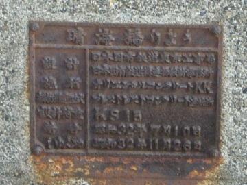 東京都港湾局専用線20
