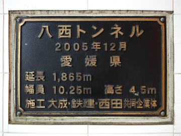 名坂道路24