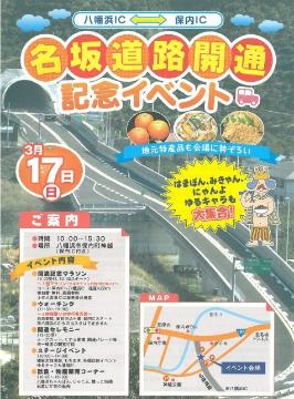名坂道路60