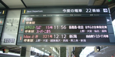 新幹線08