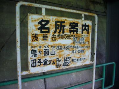 田子倉駅05