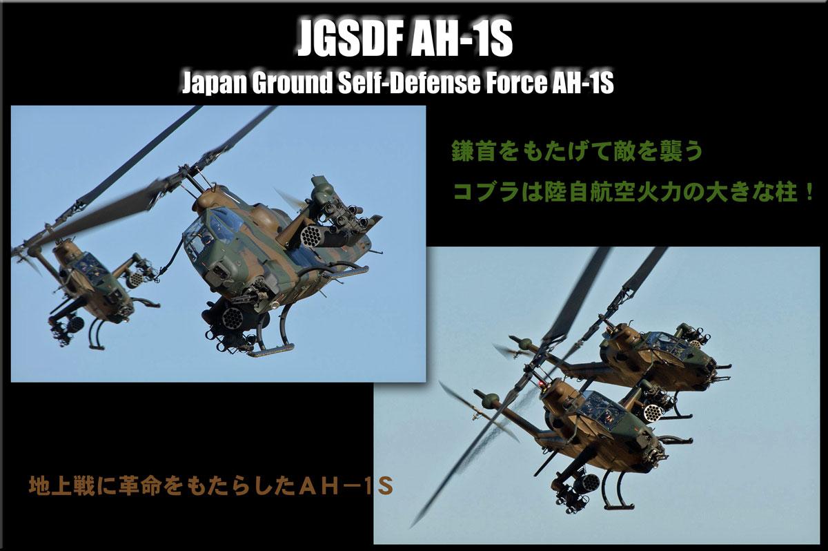 AH-1S実機2