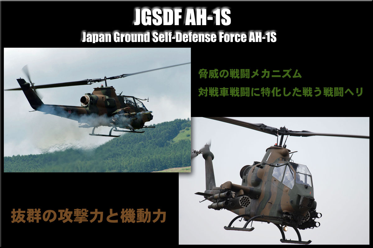 AH-1S実機3