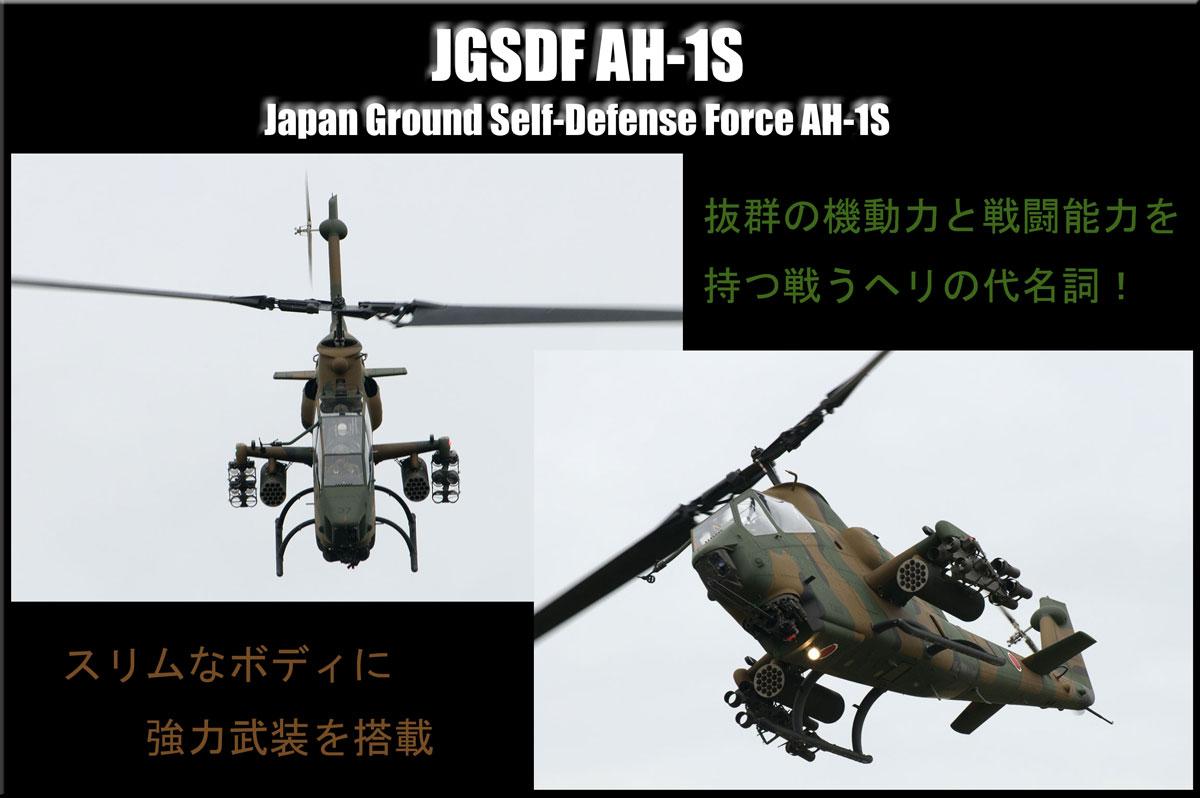 AH-1S実機1