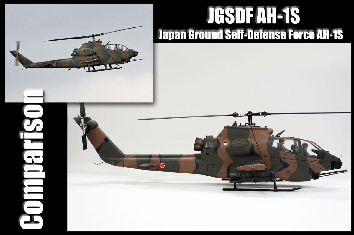 AH-1S実機比較1