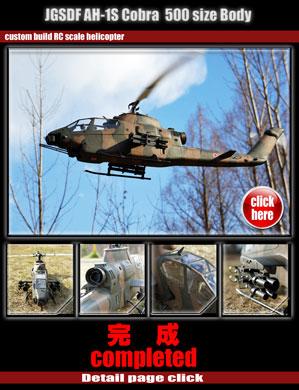 AH-1S完成