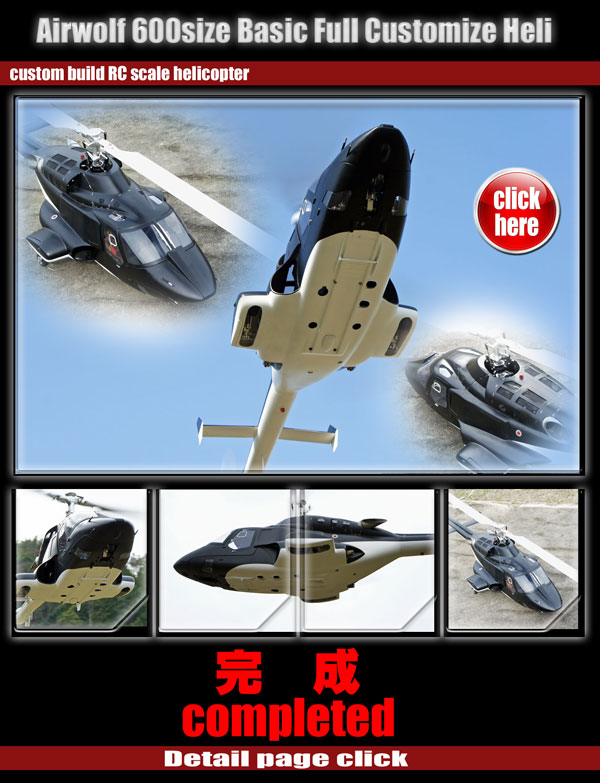 Airwolf600size完成