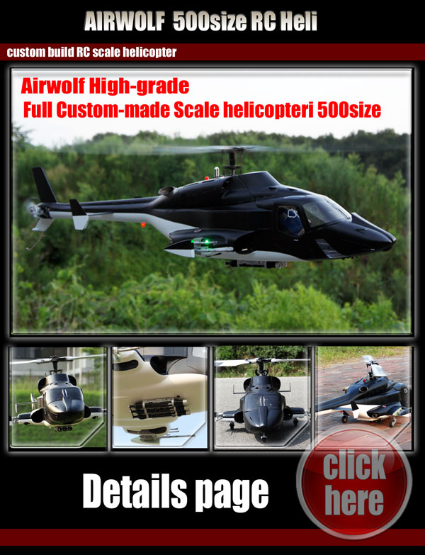 Airwolf-HG-500size完成