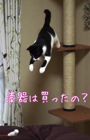 下向きジャンプ