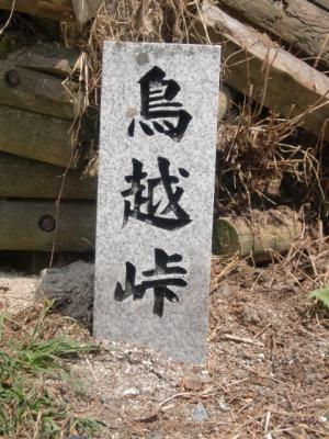 鳥越峠 002