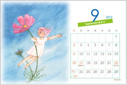 9月土肥カレンダー