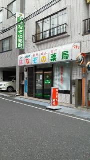 日暮里新店舗