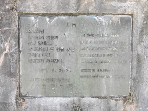 800px-Former_Koror-Babeldaob_Bridge_monument_2.jpg