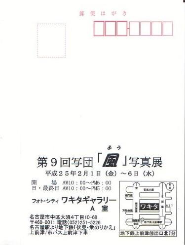 SAVE0121 (Custom)