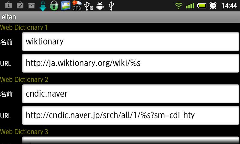 web_dic_setting.png