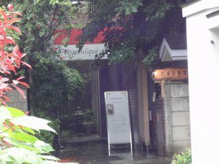 たまな食堂入口